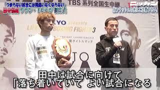 大みそかのボクシング・トリプル世界戦の宣伝イベントが、25日に羽田空港内で行われた。WBO世界フライ級王者田中恒成(24=畑中)は東京・大田...