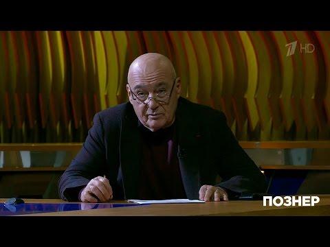 Познер. Владимир Познер ореакции наинтервью телеканалу «Имеди». 10.04.2017