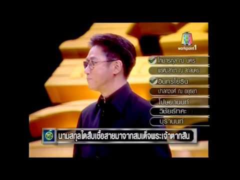 แฟนพันธุ์แท้ 2004 : ประวัติศาสตร์กรุงธนบุรี