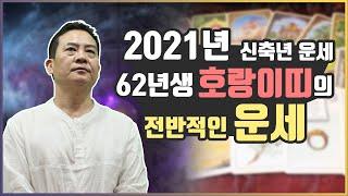 [상산명리교실] 2021년 신축년 운세 (62년생 호랑이띠의 운세) #1