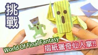 挑戰Origami : World Of Final Fantasy 摺紙獵奇仙人掌 !! (1/1)【Hiyori花澤】