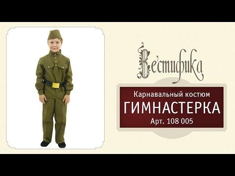 Военный комплект для детей Гимнастерка с прямыми брюками от российского производителя Вестифика