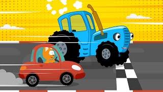 Синий трактор и Котёнок Котэ влог - Гонки машинок