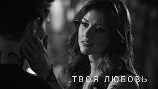 Clary and Jonathan (Клэри и Джонатан) - Твоя любовь