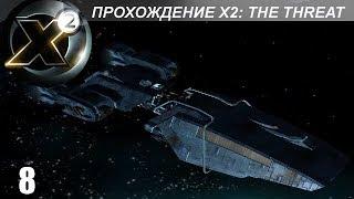Прохождение X2: The Threat - Непонятки - #8