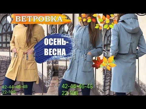 КУРТКА - ВЕТРОВКА / ДЕШЕВО /Покупки осень- весна / Садовод покупки