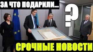 Срочные новости : почему Германия подарила Украине грамоту Петра I