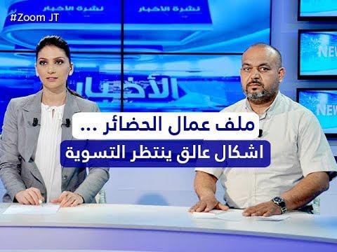 زوم النشرة : ملف عمال الحضائر ... اشكال علق ينتظر التسوية