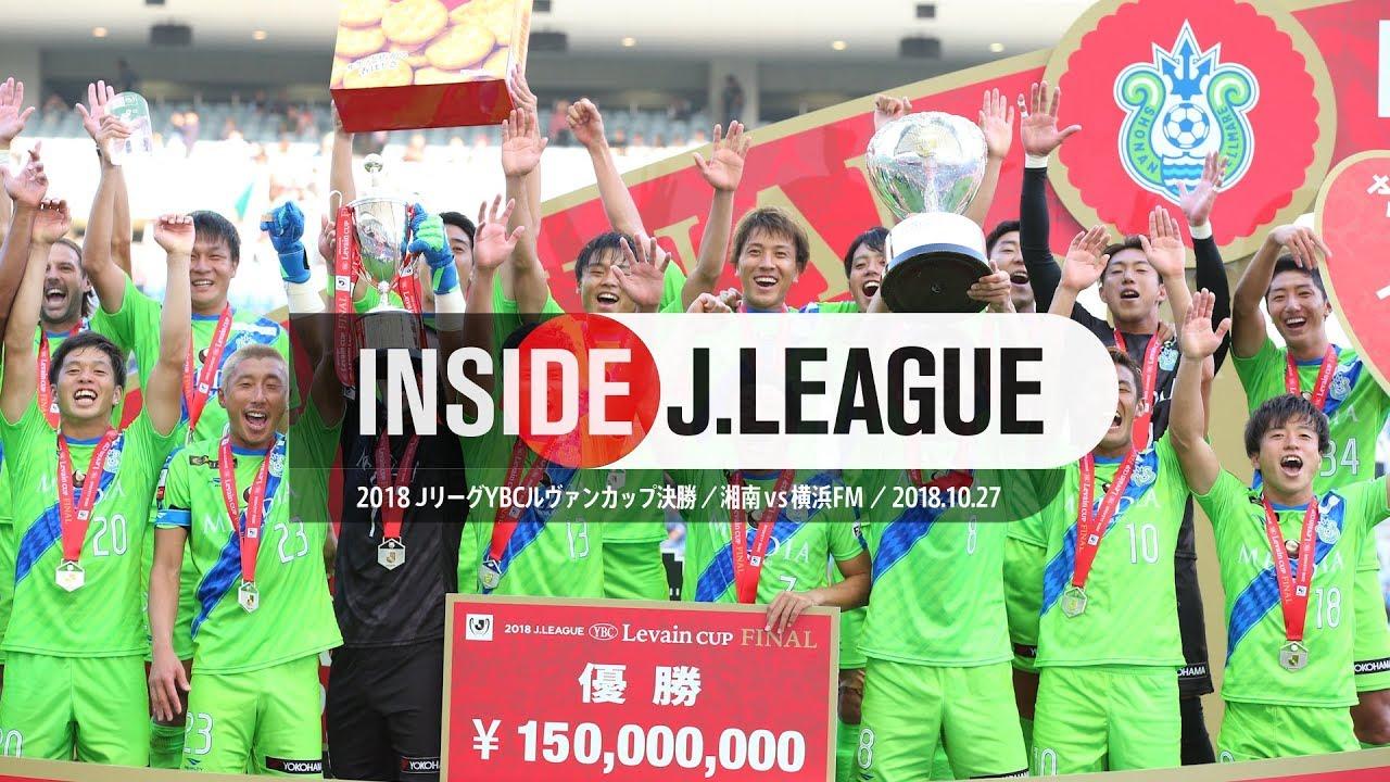 Inside J.League:湘南、ルヴァ...