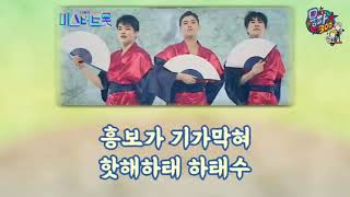 핫해하태 하태수 / 흥보가 기가막혀 / 미스터트롯 팀미션곡 [가사자막]
