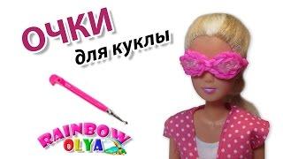 СОЛНЕЧНЫЕ ОЧКИ для куклы из резинок на крючке