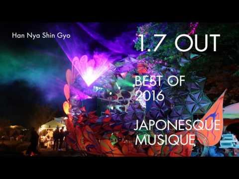 Han Nya Shin Gyo 般若心経 〜JAPONESQUE MUSIQUE TITLE REVIEWS 2016〜