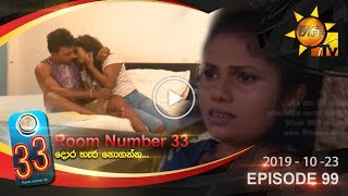 Room Number 33 | Episode 99 | 2019-10-23 Thumbnail