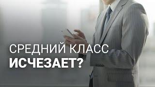 Бедность в России: куда делся средний класс?