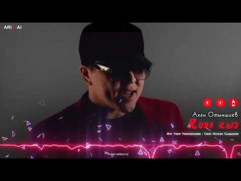 Ахан Отыншиев - Қиял қыз / ARIDAI
