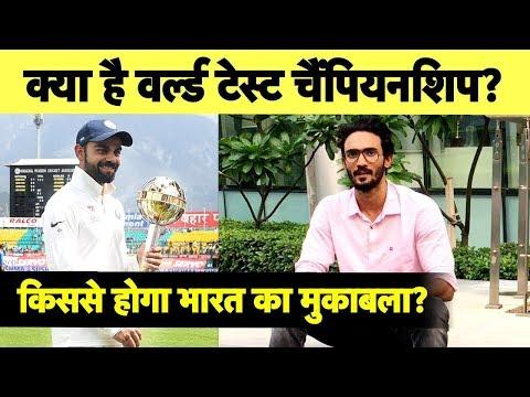 World Test Championship के बारे में पूरी जानकारी, कौन देगा India को चुनौती?   Sports Tak