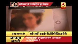 AUDIO CLIP out in PUBLIC; Mohammed Shami KNOWS Pak girl Alishba