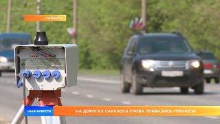 На дорогах Саранска снова появились «треноги»
