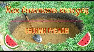Как выкопать колодец своими руками ( Полная версия )