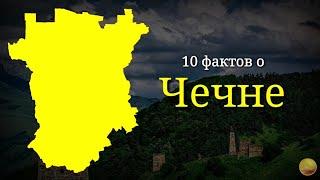 10 Фактов о Чечне, которых вы не знали