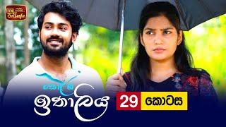 Kolamba Ithaliya   Episode 29 - (2021-07-19)   ITN Thumbnail