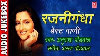 रजनीगंधा - अनुराधा पौडवाल || RAJANIGANDHA - BEST OF ANURADHA PAUDWAL || MARATHI HITS