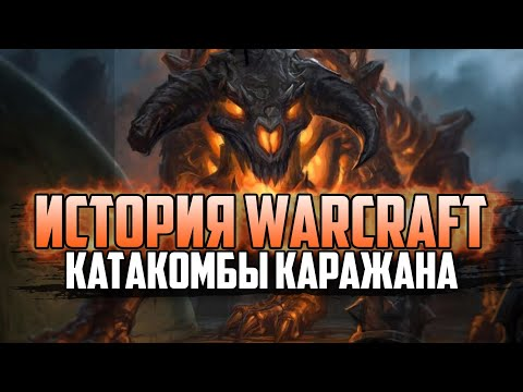 История Варкрафт: Глава 26 - Катакомбы Каражана (Сериал - История World of Warcraft)