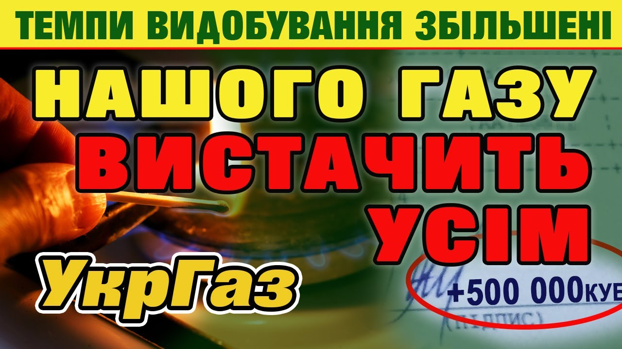 Український ГАЗ наповнює ринок. Збільшили видобування. Скоро вистачить усім.