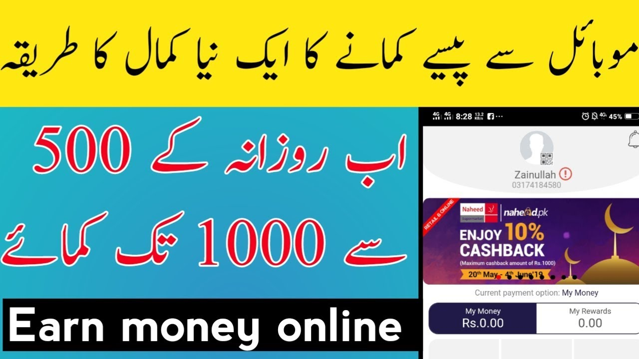 Earn Daily Rs: 1,000 From Mobile In Pakistan | How To Make Money Online In  Home