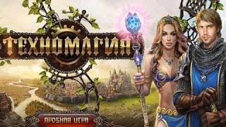 Обзор онлайн игры волшебная Техномагия!