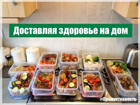 Продуктивность. Доставляя здоровье на дом