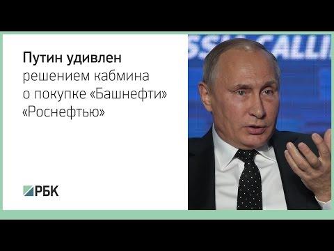 Путин удивлен решением кабмина о покупке «Башнефти» «Роснефтью»