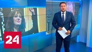 Актриса, осудившая Вайнштейна, сама попала под обвинения в домогательствах - Россия 24