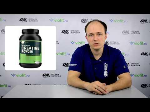 Cпортивное питание - креатин Optimum Nutrition Micronized Creatine Powder