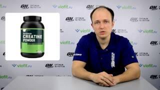 Cпортивное питание - креатин Optimum Nutrition Micronized Creatine Powder(Спортивное питание от viofit.ru - описание и рекомендации по приему креатина http://www.viofit.ru/shop/creatine/optimum-nutrition-micronized..., 2013-04-09T10:12:28.000Z)