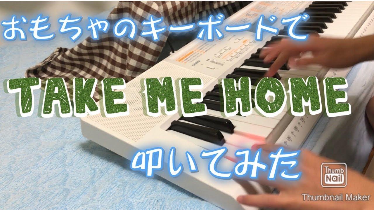 【キーボードドラム】おもちゃのキーボードでman with a mission /TAKE ME HOME叩いてみた