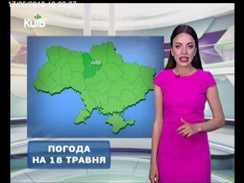 Телеканал Київ: Погода на 18.05.18