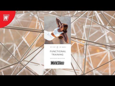 FT с Екатериной Малыгиной | 11 августа 2020 | Онлайн-тренировки World Class