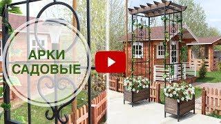 Арка как садовый декор видео обзор ➡ Производство и продажа Интернет магазин hitsad.ru(, 2017-07-12T11:31:34.000Z)