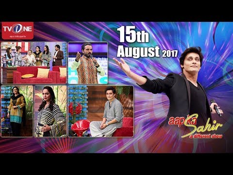 Aap Ka Sahir - Morning Show - 15th August 2017 - Full HD - TV One