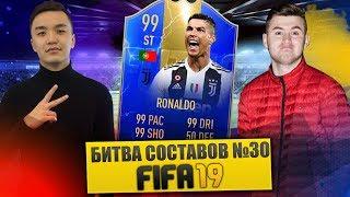 FIFA 19 - БИТВА СОСТАВОВ #30 VS KLENOFF - TOTS RONALDO 99