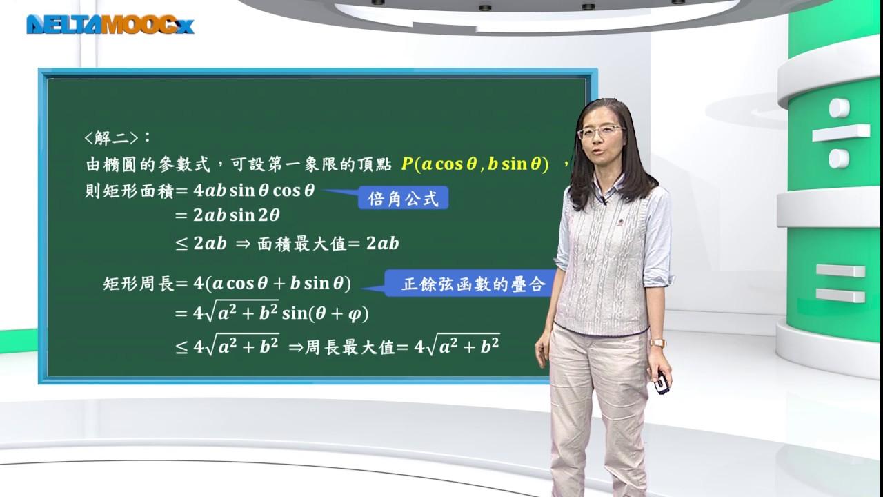 高中 數學 吳汀菱 三角函數 三角函數的應用 圓與橢圓參數式的應用 1080 0707 - YouTube