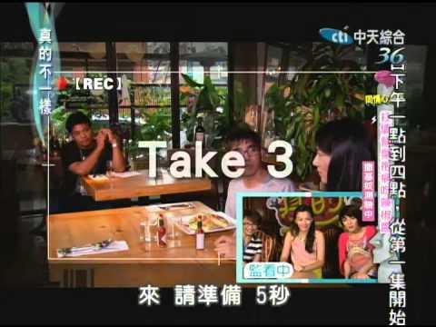 2014.07.10真的不一樣part2 扛債替身抱病吃辣椒醬 撒基奴義不容辭?!