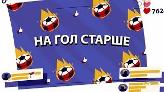 «На гол старше». ФК «Локомотив»: Роман Тугарев, Михаил Лысов, Рифат Жемалетдинов