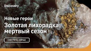 Новые герои | Золотая лихорадка: мертвый сезон | Discovery