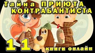 № 11 🔦  Тайна приюта контрабандиста  👍 Детектив для детей