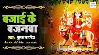 शुक्रवार स्पेशल भजन    Poonam Pandey देवी गीत    बजाई के बजनवा    New Santoshi Mata Bhajan 2019