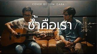 ช้ำคือเรา - Cover by Tom Isara