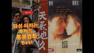 감성 폭발하는 추억의 홍콩영화 Best 5 #Jay TV