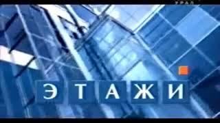 Короткая заставка программы Этажи Россия ГТРК Урал Екатеринбург 2005 г